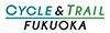 福岡トレイル&サイクル